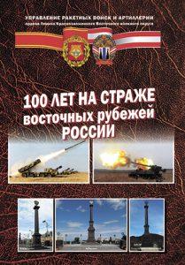 Книга 100 лет ДВО